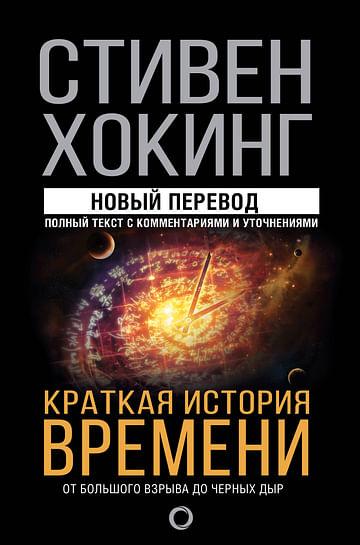Краткая история времени Артикул: 59725 АСТ Хокинг С.