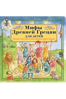 Мифы Древней Греции для детей Артикул: 7807 АСТ .