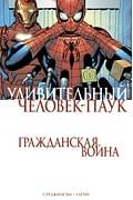 Удивительный Человек-Паук. Гражданская Война Артикул: 48065 Комильфо Стражински Д.