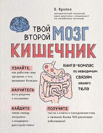 Твой второй мозг - кишечник. Книга-компас по невидимым связям нашего тела Артикул: 42266 Эксмо Кропка Б.