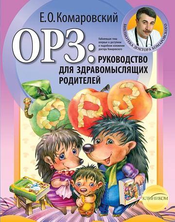 ОРЗ: руководство для здравомыслящих родителей. Артикул: 17911 Эксмо Комаровский Е.О.