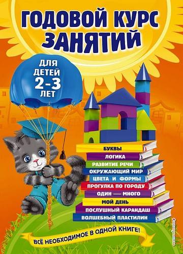 Годовой курс занятий: для детей 2-3 лет Артикул: 13242 Эксмо Гурская О., Далидови