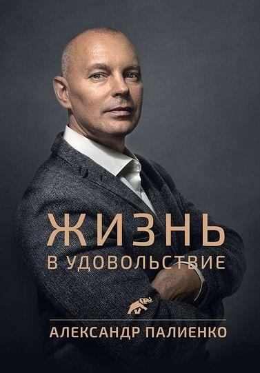 Жизнь в удовольствие Артикул: 97016 АСТ Палиенко А.А.