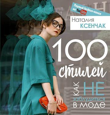 100 стилей. Как не заблудиться в моде Артикул: 61905 АСТ Ксенчак Н.А.