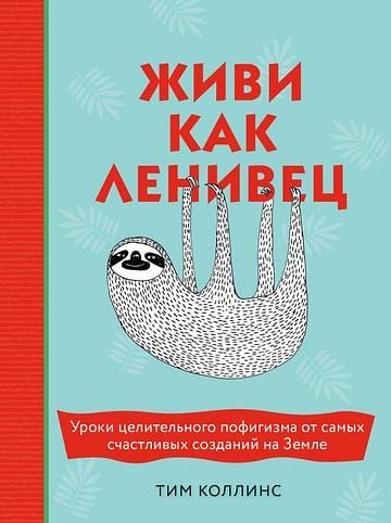 Живи как ленивец. Уроки целительного пофигизма от самых счастливых созданий на Земле Артикул: 61998 Эксмо Коллинс Т.