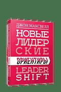 Новые лидерские ориентиры Артикул: 78534 Попурри Максвелл Дж.