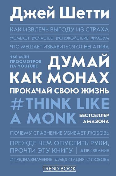 Думай как монах. Прокачай свою жизнь Артикул: 101429 АСТ Шетти Д.