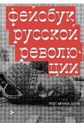 Фейсбук русской революции Артикул: 101477 АСТ Зыгарь М.В.