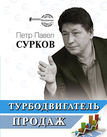 Турбодвигатель продаж Артикул: 68925 АСТ Сурков П.В.