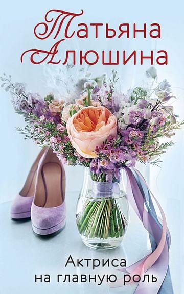 Актриса на главную роль Артикул: 99401 Эксмо Алюшина Т.А.