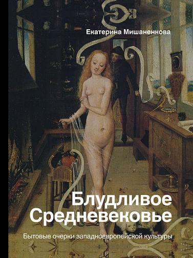 Блудливое Средневековье Артикул: 77662 АСТ Мишаненкова Е.А.