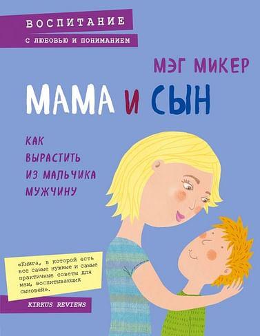 Мама и сын. Как вырастить из мальчика мужчину Артикул: 19290 Эксмо Микер М.