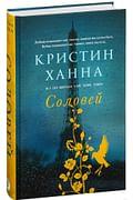 Соловей Артикул: 11423 Фантом-пресс Ханна К.