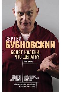 Болят колени. Что делать? 2-е издание Артикул: 61965 Эксмо Бубновский С.М.