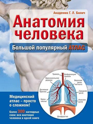 Анатомия человека: большой популярный атлас Артикул: 22849 Эксмо Билич Г.