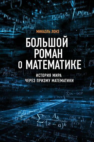 Большой роман о математике Артикул: 42184 Эксмо Лонэ М.