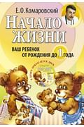 Начало жизни. Ваш ребенок от рождения до 1 года. (+DVD). Артикул: 23701 Эксмо Комаровский Е.О.