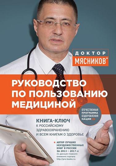 Руководство по пользованию медициной Артикул: 23704 Эксмо Мясников А.Л.