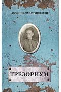 Зах.Акунин.Трезориум (16+) Артикул: 78987 Захаров Акунин-Чхартишвили