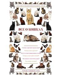 Все о кошках. Иллюстрированный гид. Артикул: 23734 АСТ Непомнящий Н.Н.