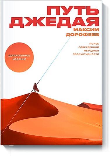 Путь джедая. Поиск собственной методики продуктивности(новинка) Артикул: 100155 Эксмо Максим Дорофеев