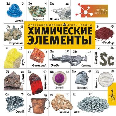 Химические элементы Артикул: 54197 АСТ Иванов А.Б., Гордий