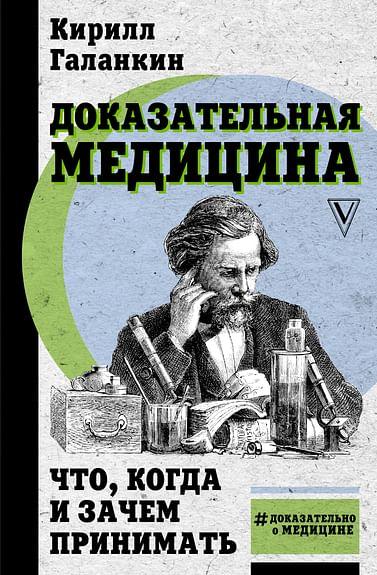 Доказательная медицина: что, когда и зачем принимать Артикул: 101444 АСТ Галанкин К.