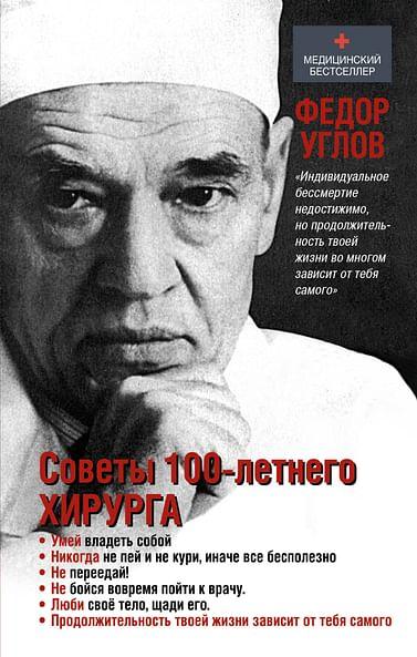Советы столетнего хирурга Артикул: 7231 АСТ Углов Ф.Г.