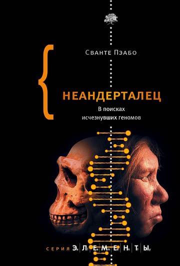 Неандерталец Артикул: 33925 АСТ Пэабо С.