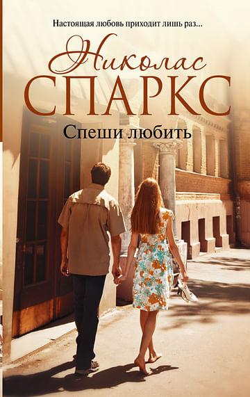 Спеши любить Артикул: 20550 АСТ Спаркс Н.