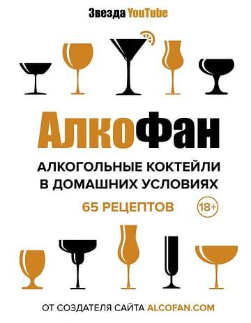 Алкогольные коктейли в домашних условиях Артикул: 78600 АСТ Алкофан