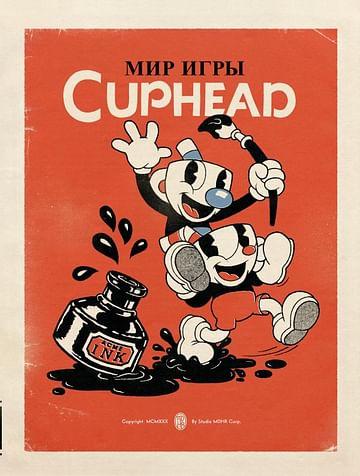 Мир игры Cuphead Артикул: 96912 Эксмо Мольденхауэр Ч., Мол