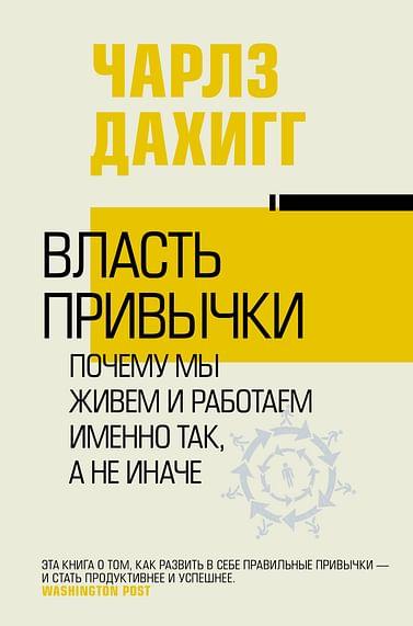 Власть привычки: почему мы живем и работаем именно так, а не иначе Артикул: 98698 АСТ Дахигг Ч.
