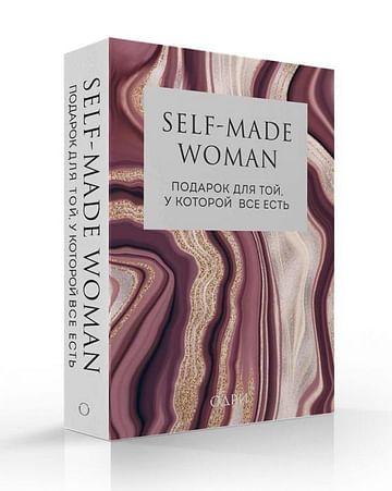Self-made Woman. Подарок для той, у которой все есть (комплект из двух книг) Артикул: 99416 Эксмо