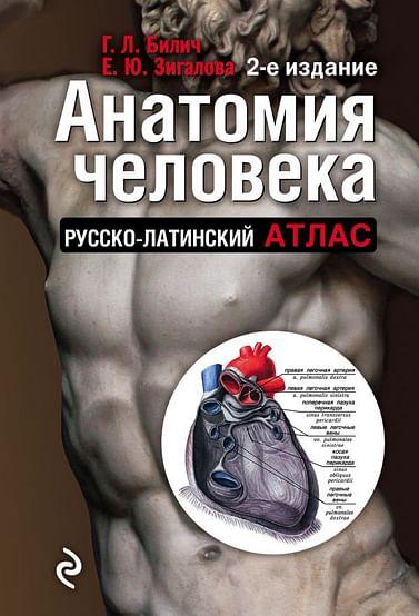 Анатомия человека: Русско-латинский атлас. 2-е издание Артикул: 27608 Эксмо Билич Г.Л., Зигалова