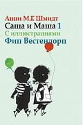 Зах.Саша и Маша. Кн.5 Артикул: 78992 Захаров МакКейб Питер,Шонфел