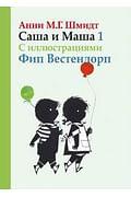 Зах.Саша и Маша 1.Рассказы для детей (с иллюстр.) (6+) Артикул: 78993 Захаров Шмидт А.