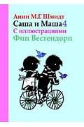 Зах.Саша и Маша 4.Рассказы для детей (с иллюстр.) (6+) Артикул: 78996 Захаров Шмидт А.