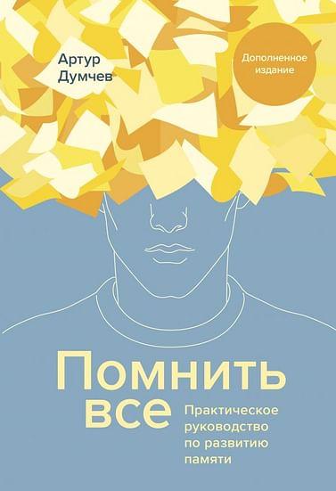 Помнить все. Практическое руководство по развитию памяти Артикул: 101369 Эксмо Артур Думчев