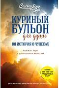 Куриный бульон для души: 101 история о чудесах Артикул: 23536 Эксмо Кэнфилд Д., Хансен М