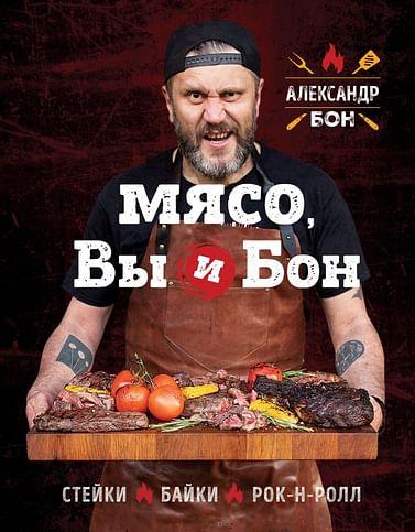Мясо, вы и Бон. Стейки, байки, рок-н-ролл Артикул: 101362 Эксмо Александр Бон