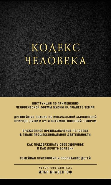Кодекс человека Артикул: 101374 Эксмо Кнабенгоф И.