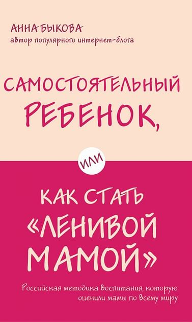 """Самостоятельный ребенок, или Как стать """"ленивой мамой"""" Артикул: 25910 Эксмо Быкова А.А."""