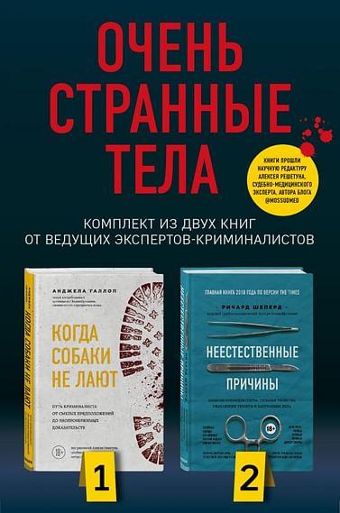 Очень странные тела. Комплект из 2 книг от ведущих экспертов-криминалистов: «Неестественные причины» Артикул: 101411 Эксмо