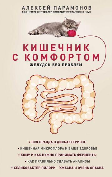 Кишечник с комфортом, желудок без проблем (новое. оформ.). Артикул: 28622 Эксмо Парамонов А.Д.