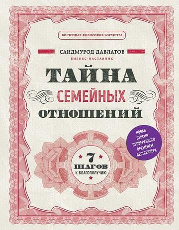 Тайна семейных отношений. 7 шагов к благополучию Артикул: 101786 Эксмо Давлатов С.