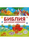 Библия для самых маленьких (с грифом РПЦ) Артикул: 39687 Эксмо Мирнова С.