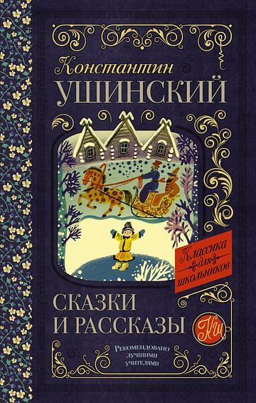 Сказки и рассказы Артикул: 101654 АСТ Ушинский К.Д.
