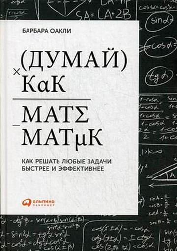 Думай как математик: Как решать любые задачи быстрее и эффективнее Артикул: 40218 Альпина Паблишер ООО Оакли Б.