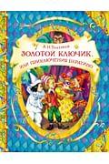 Золотой ключик (В гостях у сказки) Артикул: 45485 Росмэн-Пресс Толстой А.Н.